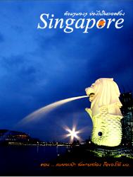 ด้อมๆมองๆ ย่องไปกินลอดช่อง Singapore