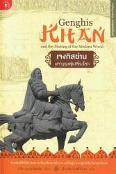 เจงกิสข่าน มหาบุรุษผู้เปลี่ยนโลก (Genghis Khan and the Making of the Modern World)