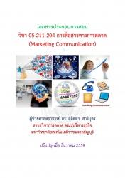 การสื่อสารทางการตลาด (Marketing Communication)